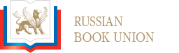 Russian Book Union