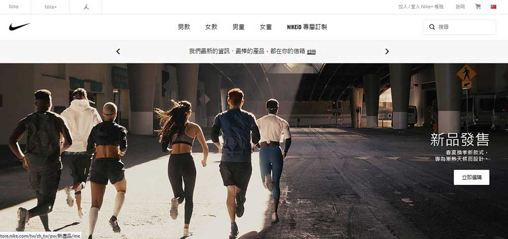Website-Localization-Nike-Taiwan.jpg