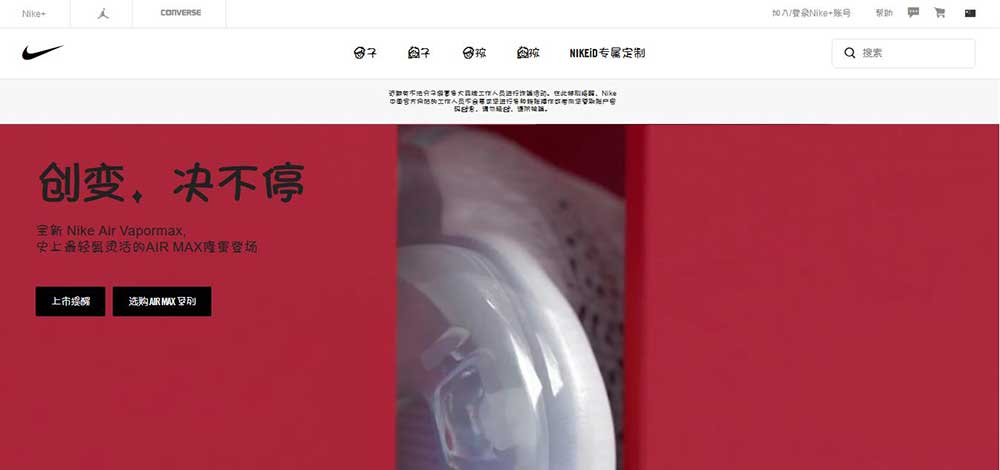 Website-localization-Addidas-Mainland-China.jpg